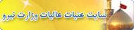 عتبات عالیات وزارت نیرو