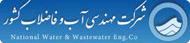 شرکت مهندسی آب و فاضلاب کشور